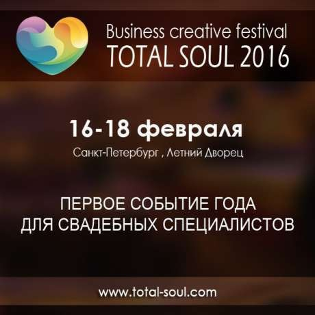 BUSINESS CREATIVE FESTIVAL  TOTAL SOUL 2016
